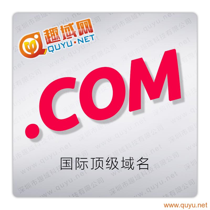 什么是COM域名?如何注册COM域名?