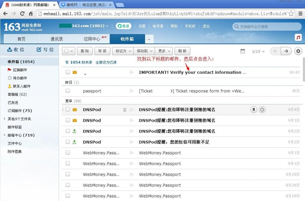 国际域名注册成功后,验证域名邮箱的方法