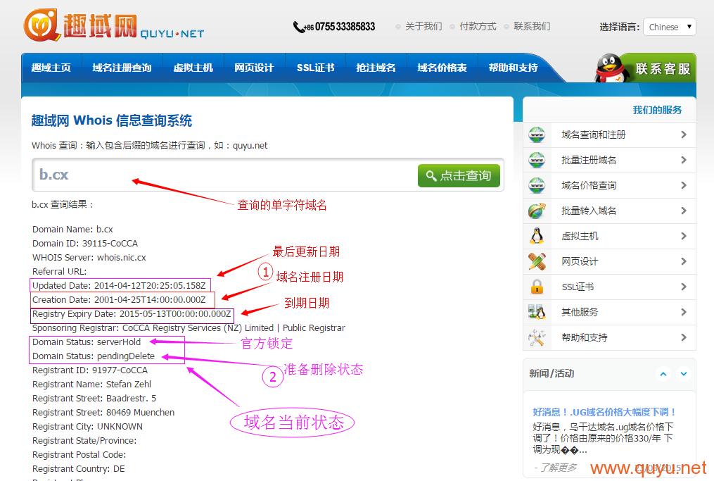 教你怎样注册单字符域名和www前缀域名