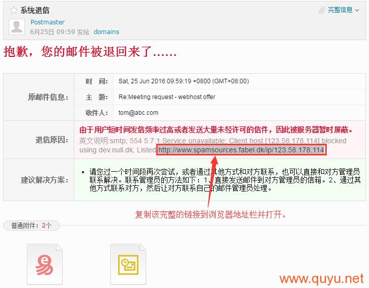 163网易企业邮箱发信被拒收,提示系统退信的解决方法