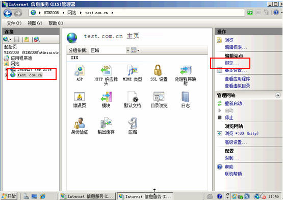 SSL(IIS 7.0 )安装教程
