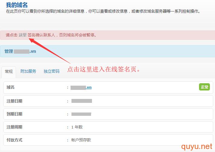 越南.VN域名在线签名确认联系人真实性