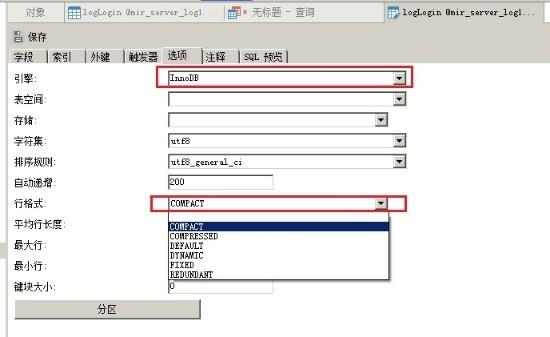 关于Mysql表InnoDB下插入速度慢的解决方案